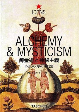 錬金術と神秘主義 - ヘルメス学の陳列室