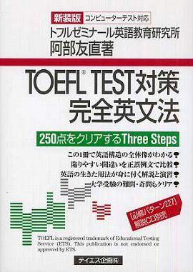 TOEFL TEST対策完全英文法 (新装版)