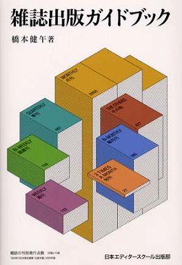 雑誌出版ガイドブック