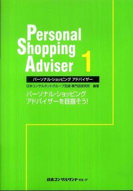 パーソナル・ショッピングアドバイザー〈1〉パーソナル・ショッピングアドバイザーを目指そう!