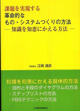 課題を実現する革命的なもの・システムつくりの方法 - 知識を知恵にかえる方法