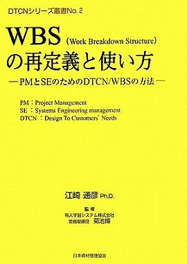WBS(Work Breakdown Structure)の再定義と使い方―PMとSEのためのDTCN/WBSの方法