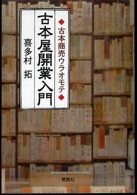 古本屋開業入門―古本商売ウラオモテ