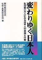 変わりゆく日本人―生活者一万人にみる日本人の意識と行動