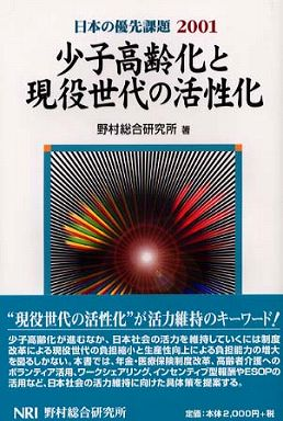 日本の優先課題〈2001〉少子高齢化と現役世代の活性化