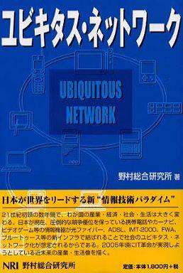 ユビキタス・ネットワーク