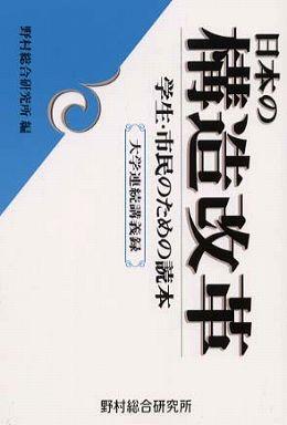 日本の構造改革―学生・市民のための読本 大学連続講義録