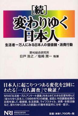 続・変わりゆく日本人―生活者一万人にみる日本人の価値観・消費行動