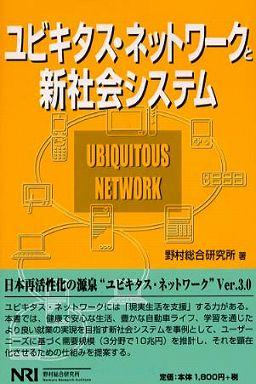 ユビキタス・ネットワークと新社会システム