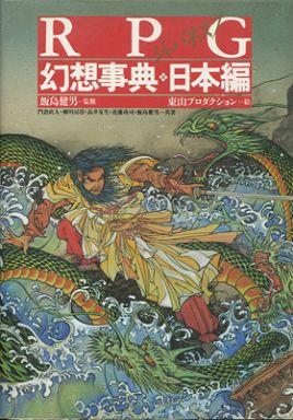 ジャパネスク―RPG幻想事典 日本編