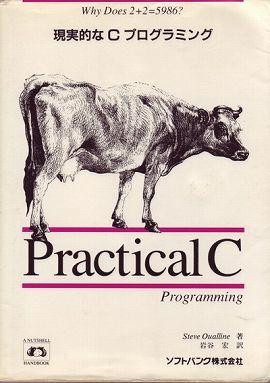 現実的なCプログラミング