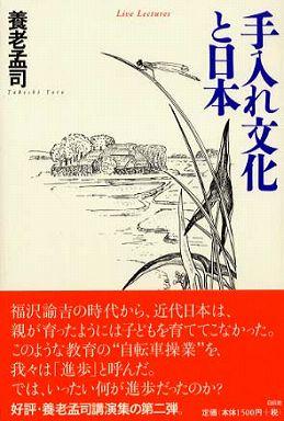 手入れ文化と日本