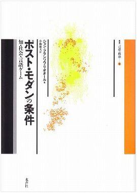 ポスト・モダンの条件 - 知・社会・言語ゲーム