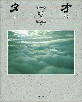 タオ―ヒア・ナウ