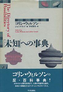 「未知」への事典