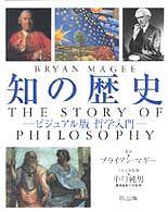 知の歴史 - ビジュアル版哲学入門