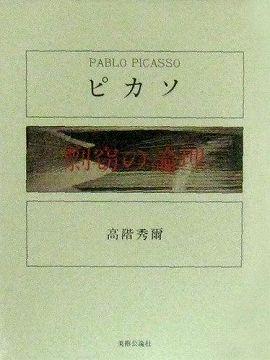 ピカソ - 剽窃の論理