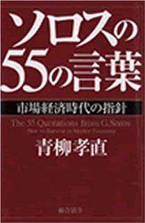 ソロスの55の言葉―市場経済時代の指針