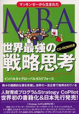 マッキンゼーから生まれたMBA世界最強の戦略思考