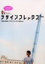 デザインフレックス 〈vol.001〉