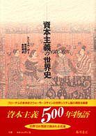 資本主義の世界史―1500‐1995