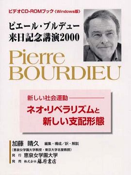 ピエール・ブルデュー来日記念講演2000 - 新しい社会運動ーネオ・リベラリズムと新しい支配形態