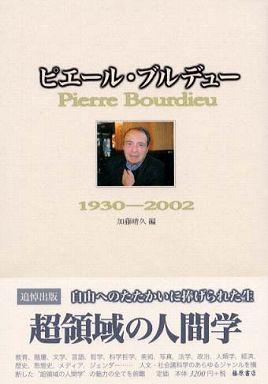 ピエール・ブルデュー―1930‐2002