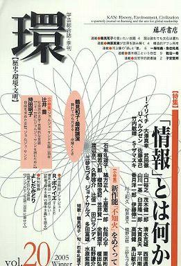 環 〈vol.20〉 - 歴史・環境・文明 特集:「情報」とは何か
