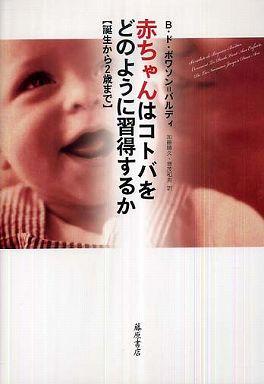 赤ちゃんはコトバをどのように習得するか - 誕生から2歳まで