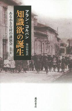 知識欲の誕生 - ある小さな村の講演会1895-96