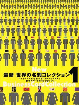 最新世界の名刺コレクション〈1〉プライベートな名刺からショップカードまで世界のカードをコレクション!