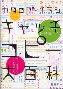カタログ・チラシ キャッチコピー大百科