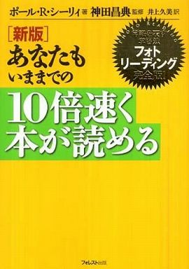 あなたもいままでの10倍速く本が読める―常識を覆す学習法フォトリーディング完全版! (新版)