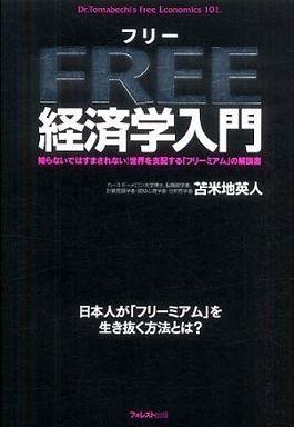FREE経済学入門―知らないではすまされない!世界を支配する「フリーミアム」の解説書