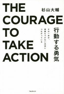行動する勇気―その一歩が、想像もつかない未来につながっている