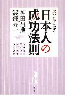 父から子に語る日本人の成功法則―人生と歴史のフレームワーク力