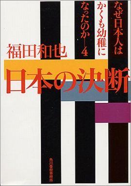 日本の決断―なぜ日本人はかくも幼稚になったのか〈4〉