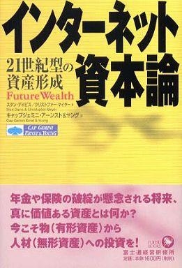 インターネット資本論―21世紀型の資産形成