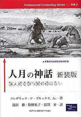 人月の神話―狼人間を撃つ銀の弾はない (新装版)