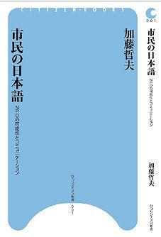市民の日本語―NPOの可能性とコミュニケーション