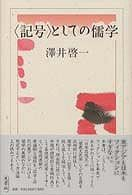 〈記号〉としての儒学