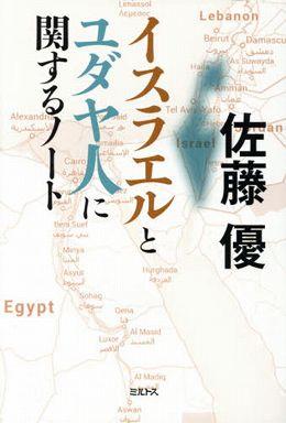 イスラエルとユダヤ人に関するノート