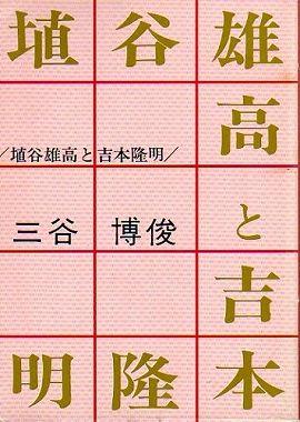 埴谷雄高と吉本隆明