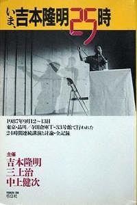 いま、吉本隆明25時―24時間連続講演と討論・全記録