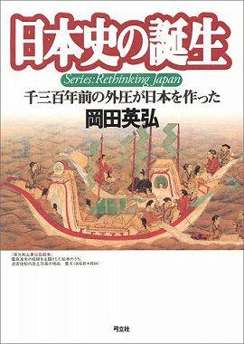 日本史の誕生―千三百年前の外圧が日本を作った