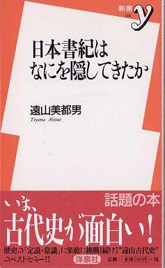日本書紀はなにを隠してきたか