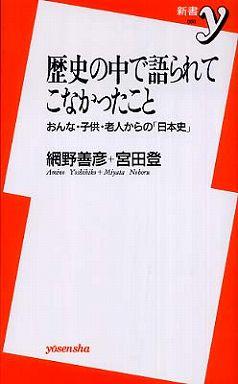 歴史の中で語られてこなかったこと - おんな・子供・老人からの「日本史」