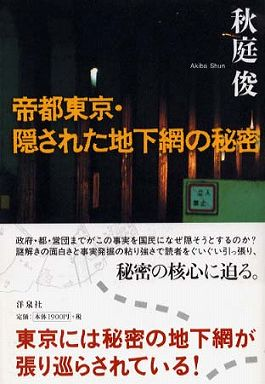 帝都東京・隠された地下網の秘密
