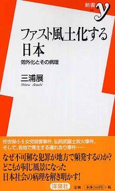 ファスト風土化する日本―郊外化とその病理