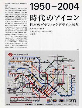 時代のアイコン 1950‐2004―日本のグラフィックデザイン50年